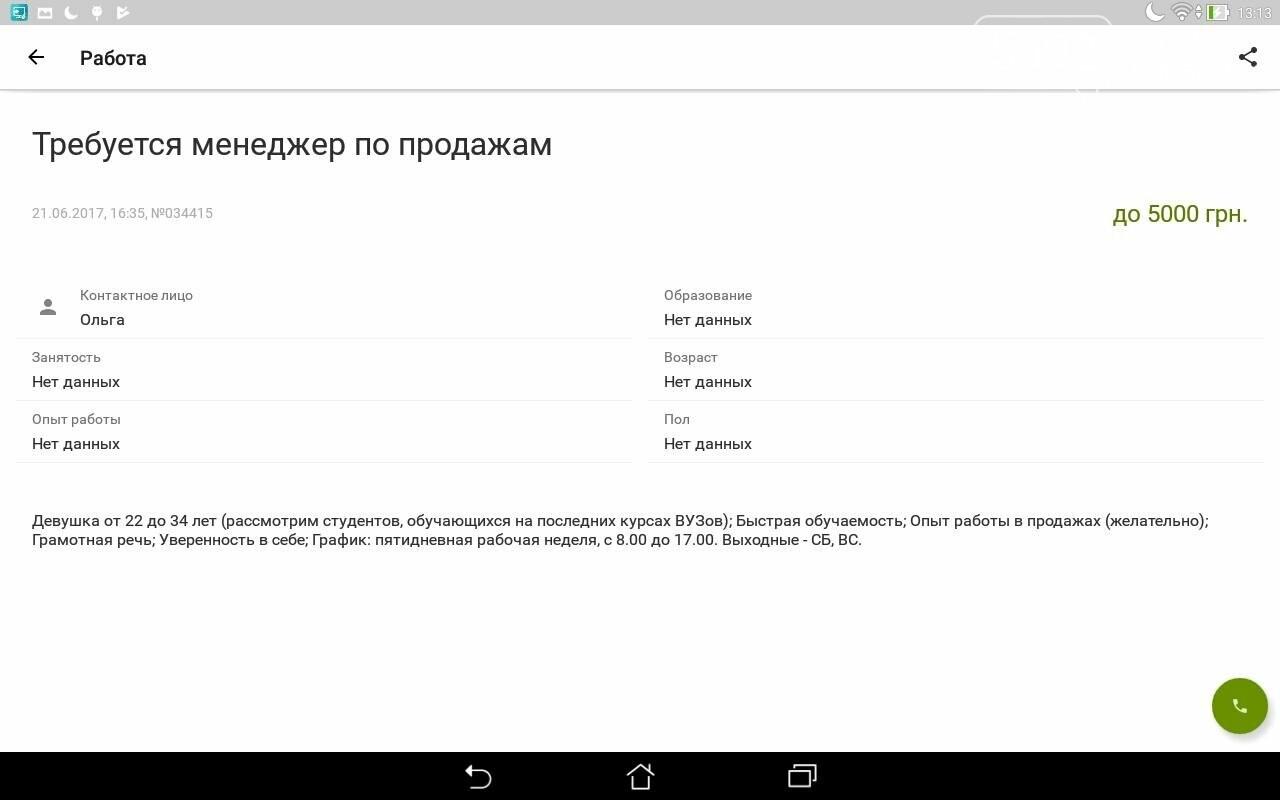 Все Каменское в твоем мобильном: доступно обновленное приложение, фото-1