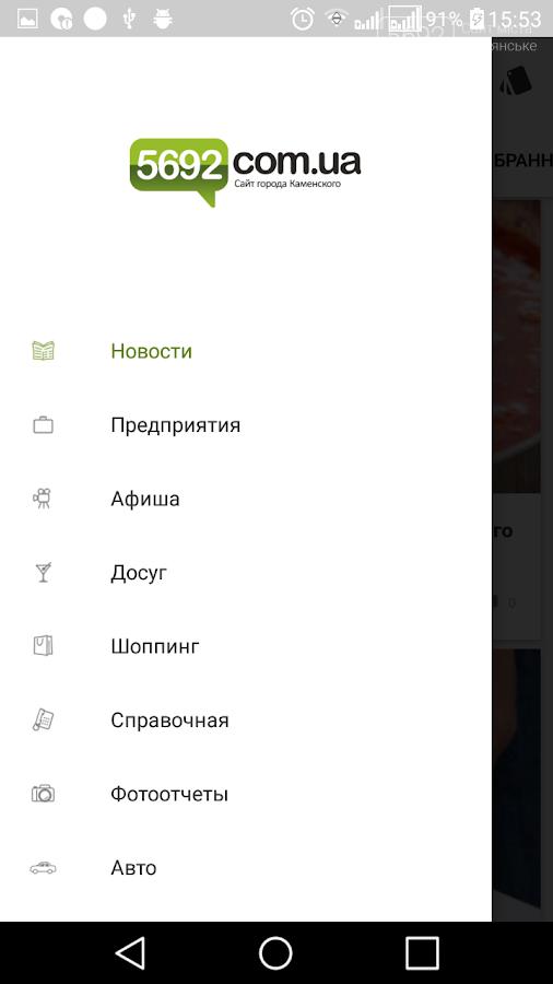 Все Каменское в твоем мобильном: доступно обновленное приложение, фото-4