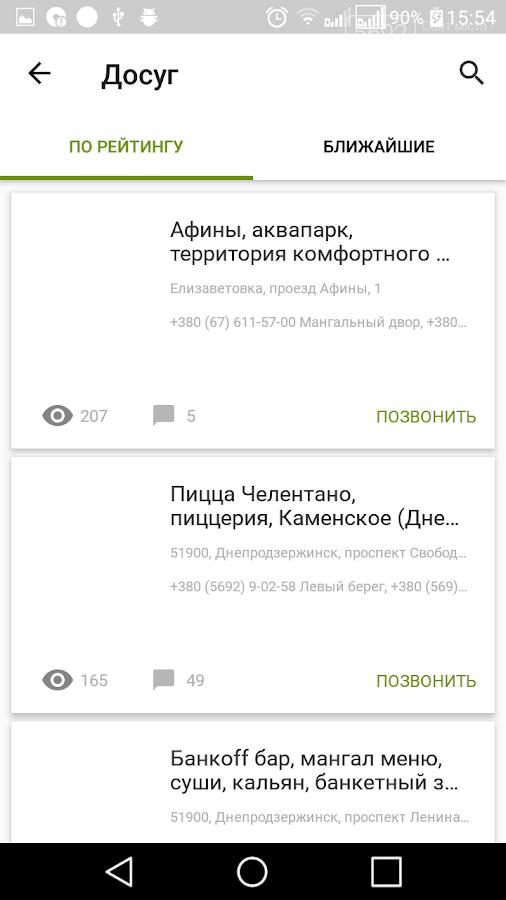 Все Каменское в твоем мобильном: доступно обновленное приложение, фото-3