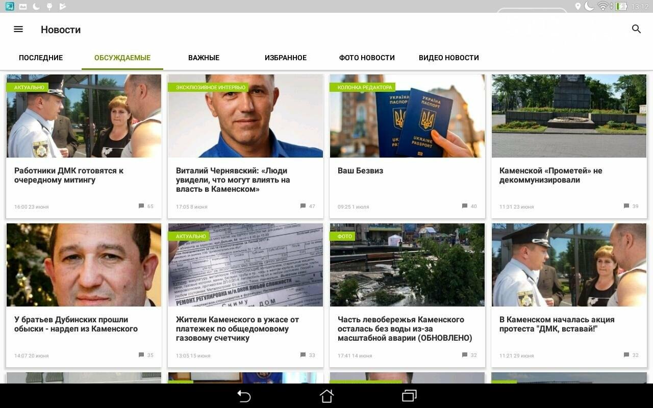 Все Каменское в твоем мобильном: доступно обновленное приложение, фото-8