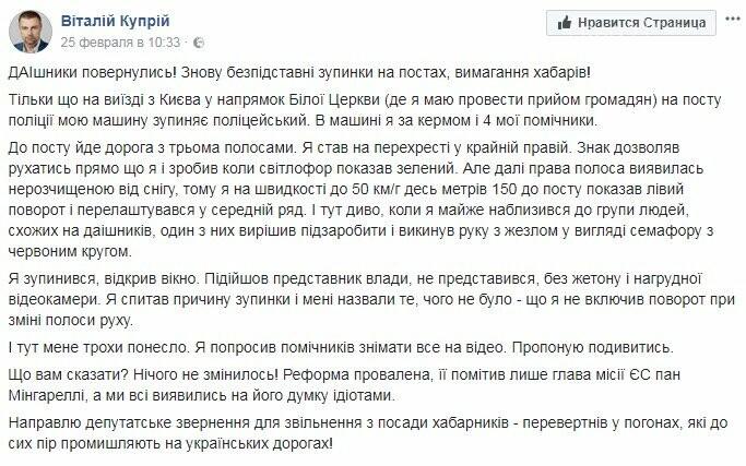 Нардеп из Каменского недоволен реформой МВД, фото-1