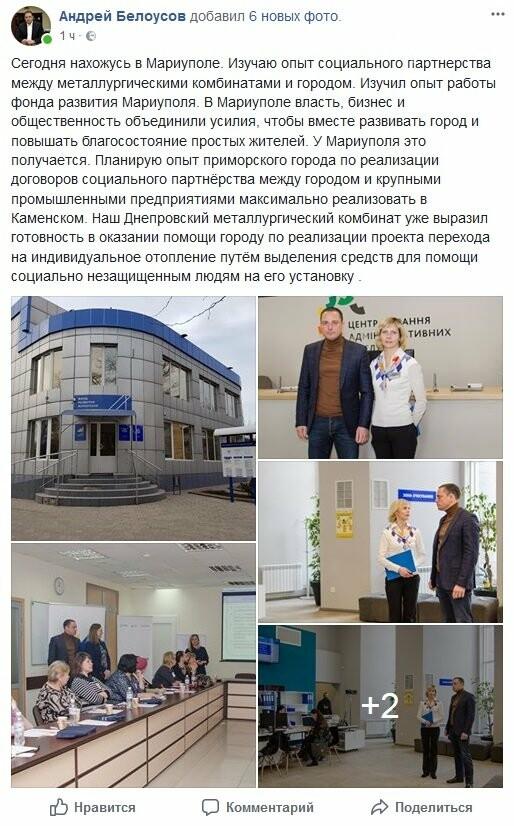 ДМК поможет Каменскому перейти на индивидуальное отопление, фото-1