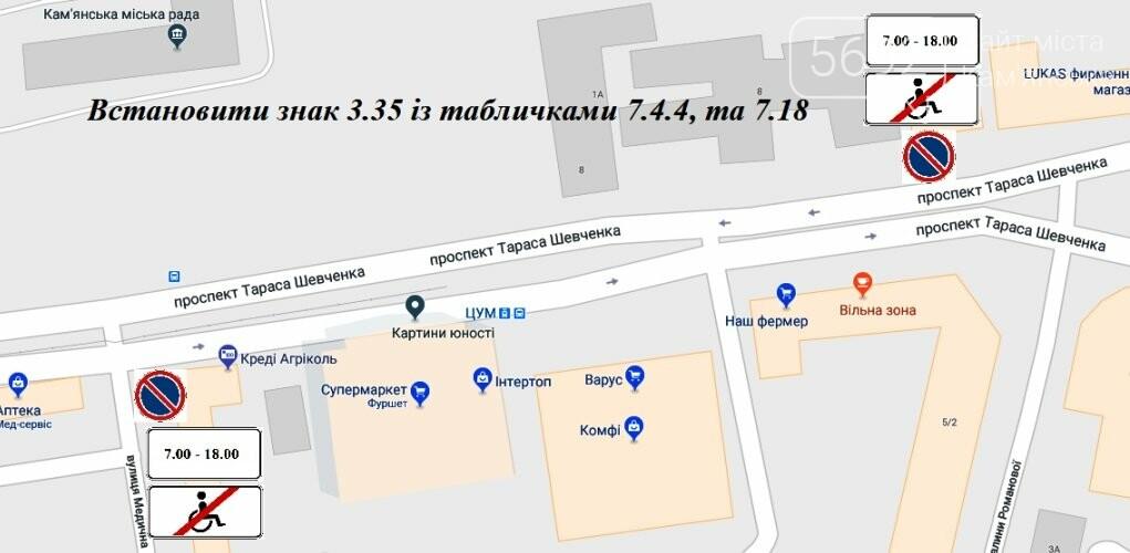 Каменчанин просит запретить автомобилям парковаться в районе ЦУМа, фото-1