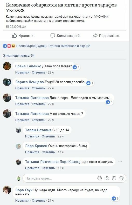 Тарифы УКОЖФ и отставка Понизова: каменчане собираются на митинг, фото-3