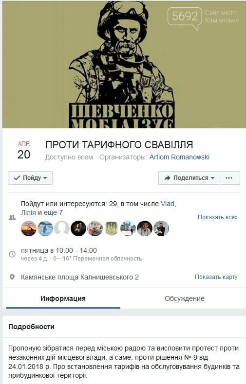 Тарифы УКОЖФ и отставка Понизова: каменчане собираются на митинг, фото-2