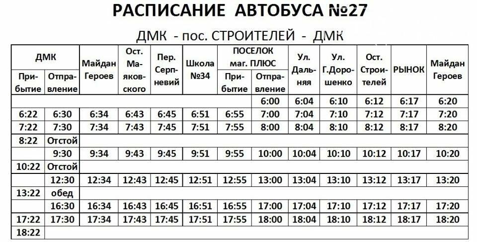 На дороги Каменского вышел новый автобусный маршрут, фото-1