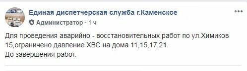 На Химиков в Каменском 4 дома остались без воды, фото-1