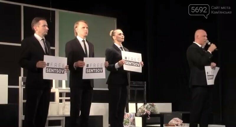 Артисты каменского театра присоединились к акции в поддержку Сенцова, фото-2