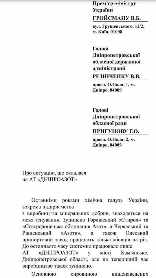 Депутаты Каменского обратились в Кабмин с просьбой возобновить работу «ДнепрАзота», фото-1