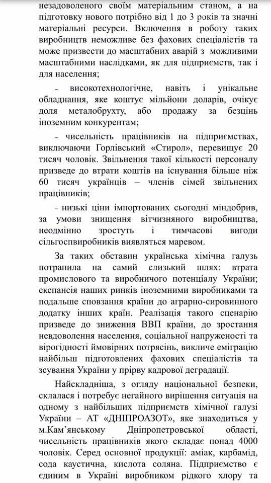 Депутаты Каменского обратились в Кабмин с просьбой возобновить работу «ДнепрАзота», фото-3