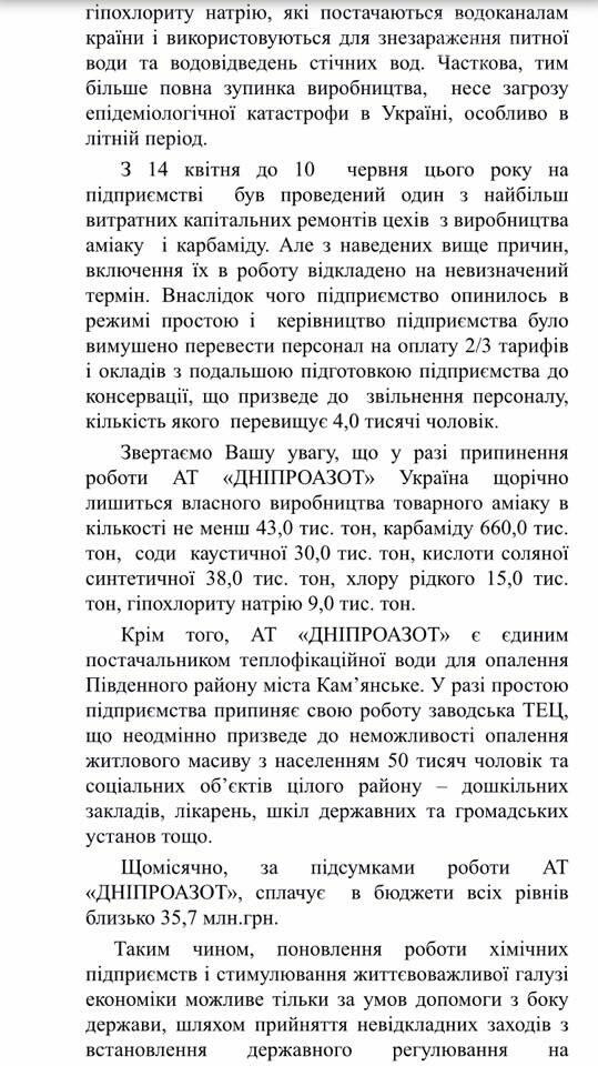 Депутаты Каменского обратились в Кабмин с просьбой возобновить работу «ДнепрАзота», фото-4