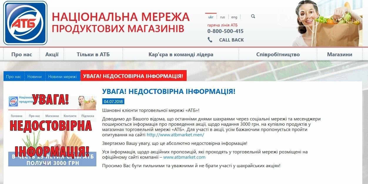 3000 гривен на покупки в «АТБ»: каменчан предупреждают о новом виде мошенничества, фото-2