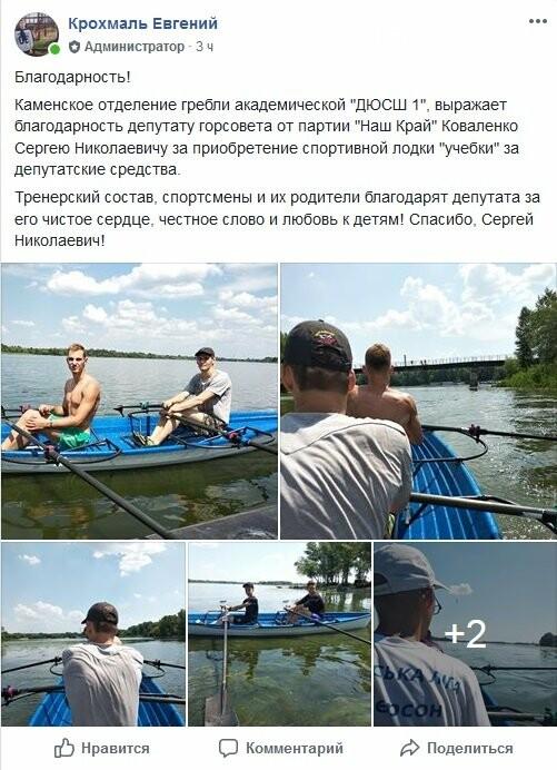 У «академистов» из каменской ДЮСШ №1 новая лодка, фото-6