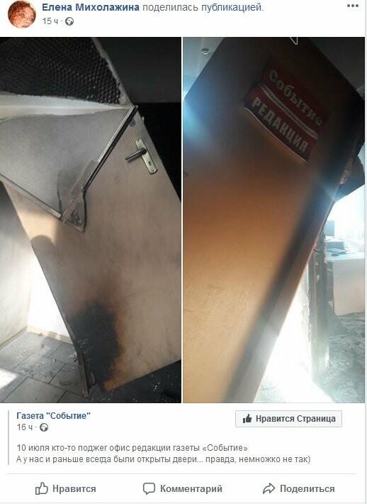 В Каменском расследуют поджог редакции местной газеты, фото-1