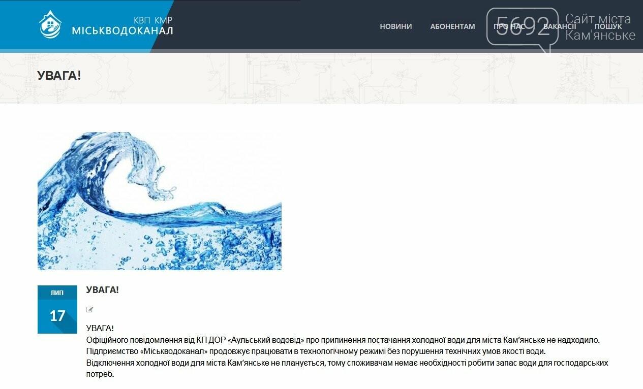 Каменской «Горводоканал»: сообщения о прекращении поставок воды не поступало, фото-1