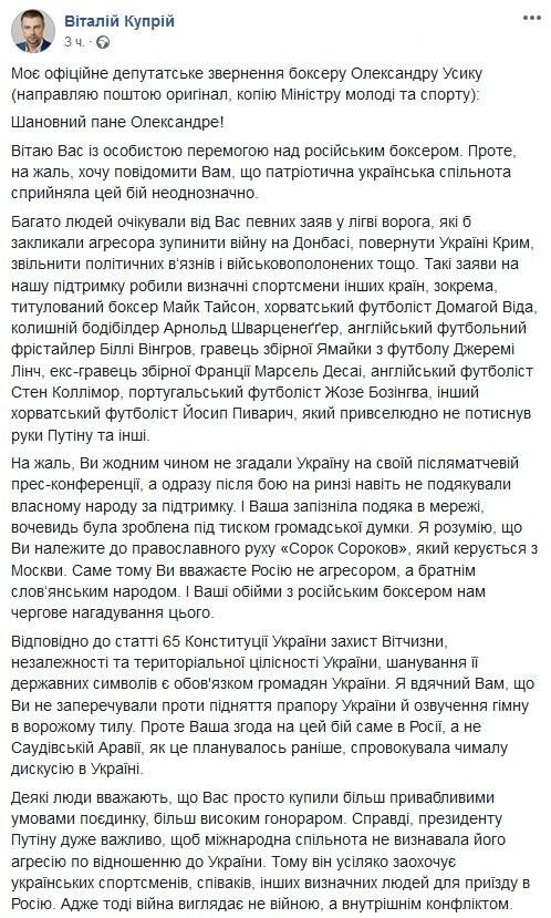 Депутат из Каменского обратился к Александру Усику, фото-1