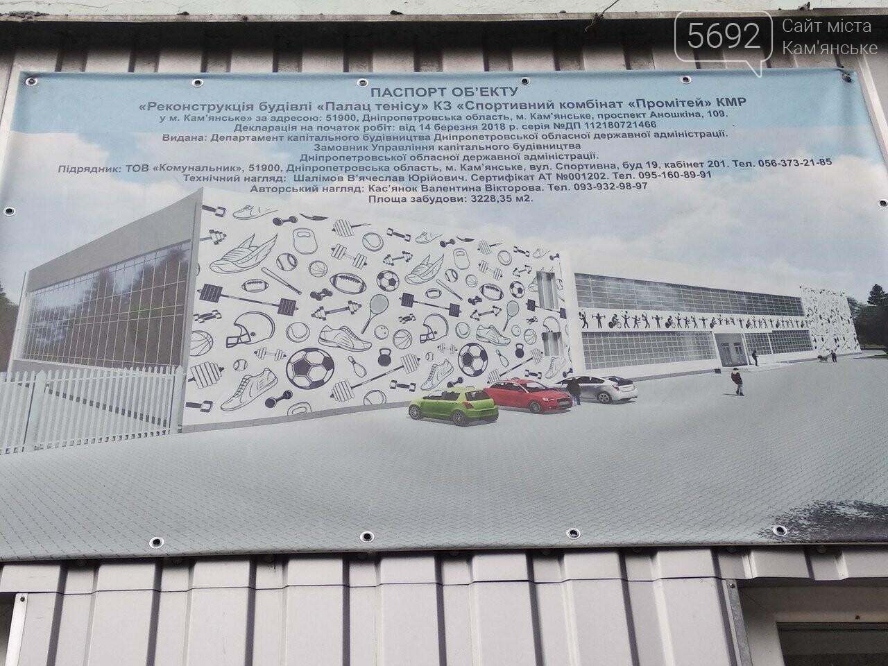 В Каменском на СК «Прометей» продолжается реконструкция, фото-3