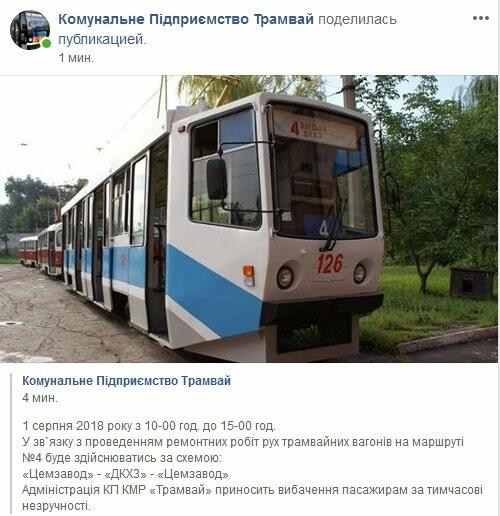 Трамвай №4 в Каменском изменит маршрут, фото-1