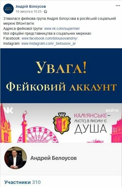 Мэр Каменского предупреждает о фейковой странице, фото-1