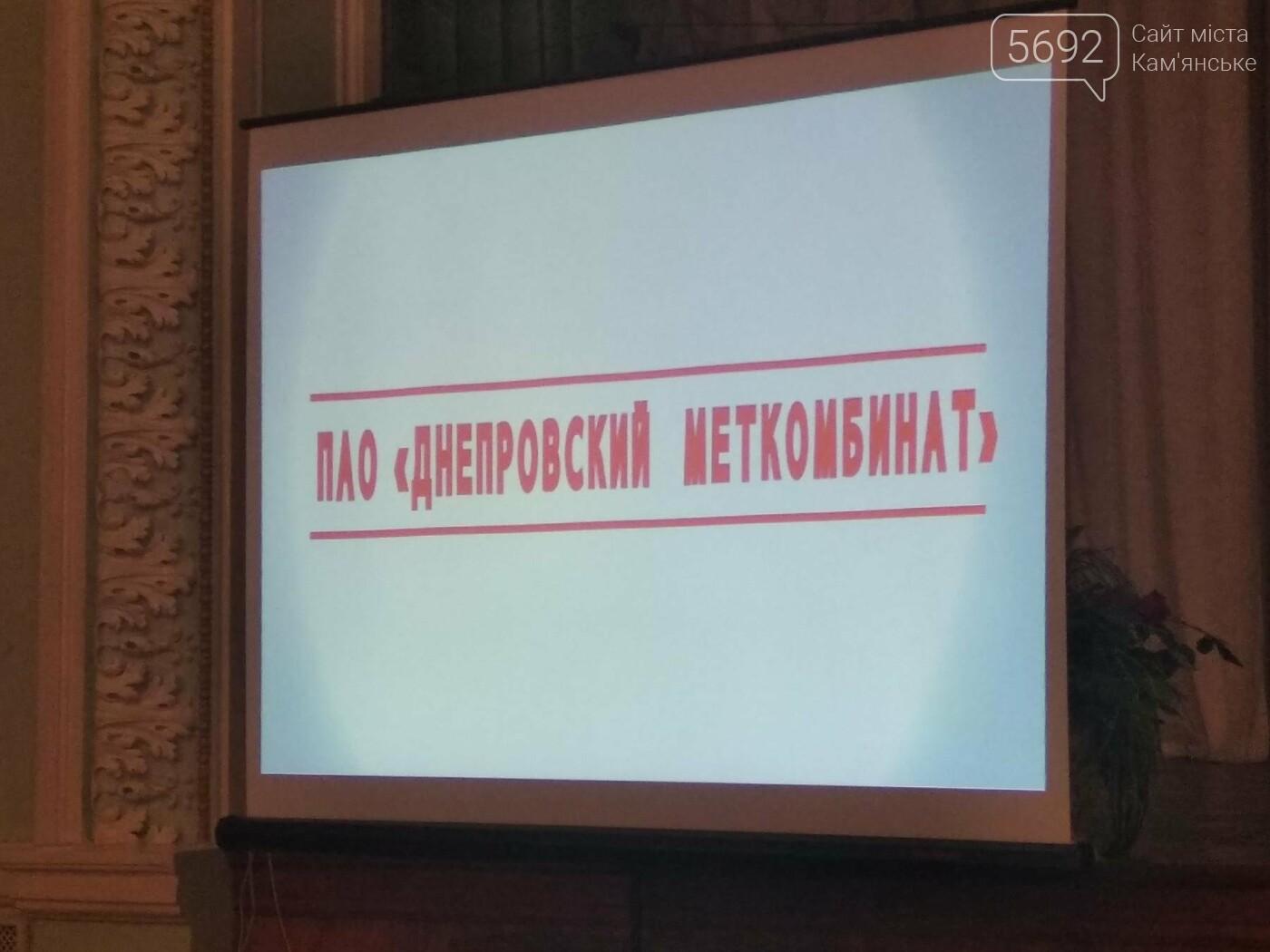 Каменчан приглашают работать на ДМК, фото-3