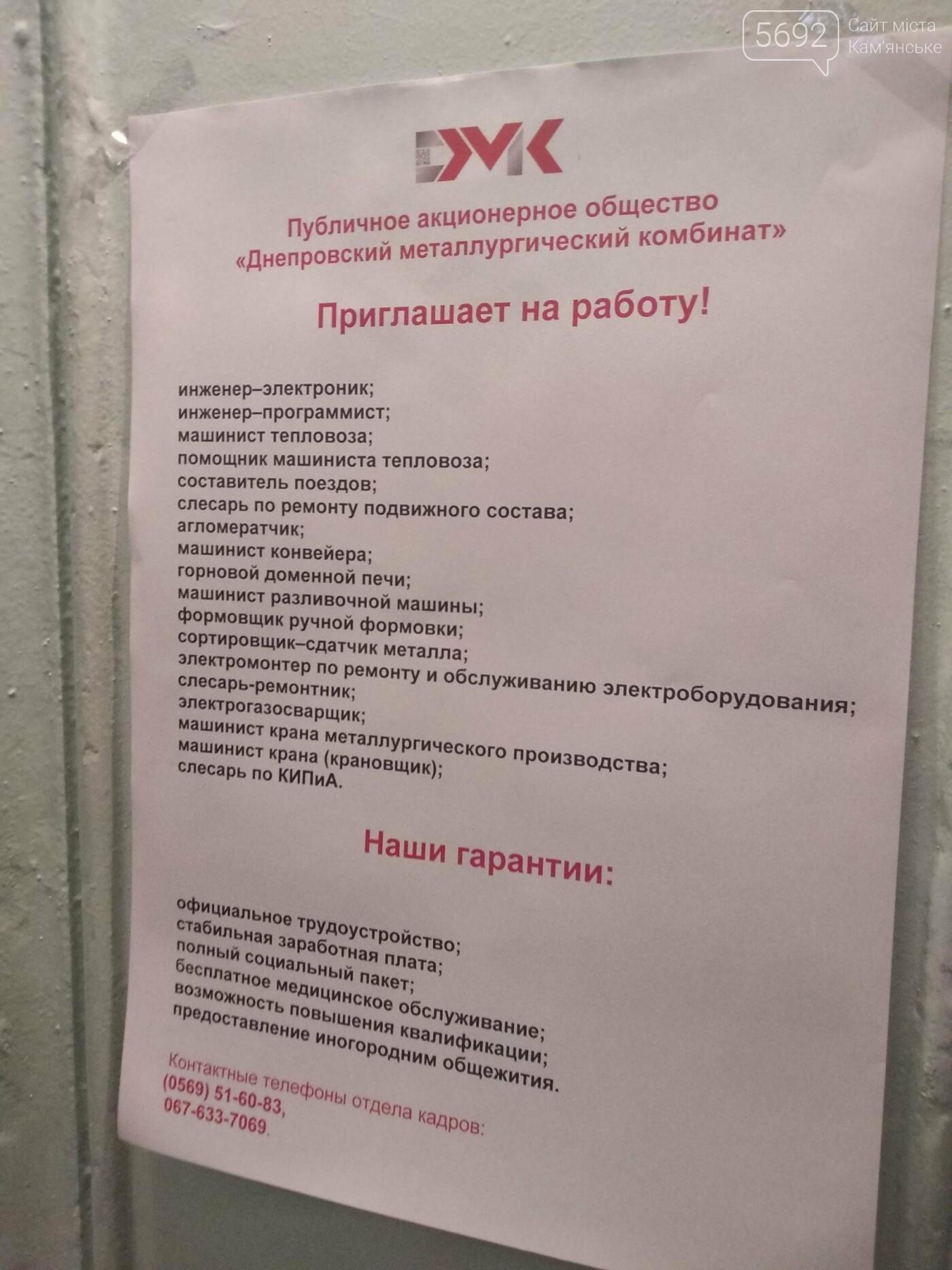 Каменчан приглашают работать на ДМК, фото-11