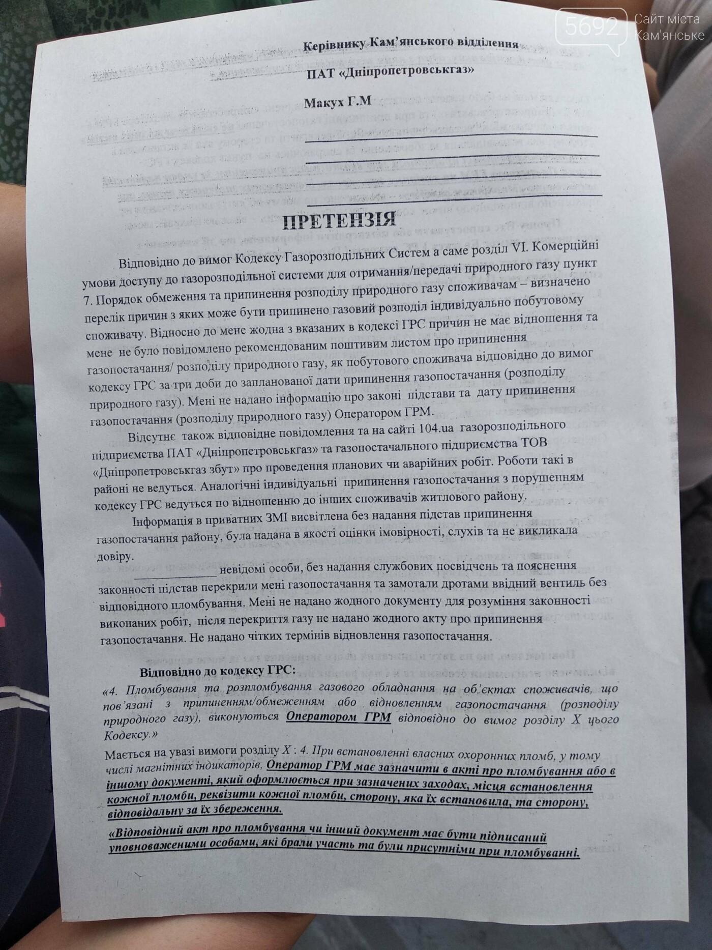 В Романково прошла массовая акция каменчан против газовщиков, фото-4