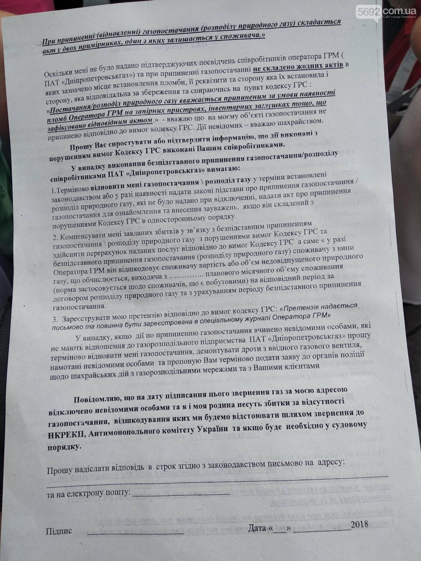В Романково прошла массовая акция каменчан против газовщиков, фото-5