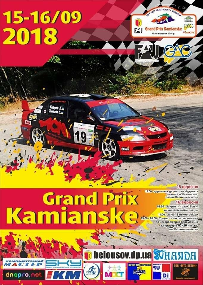 В Каменском пройдет финал открытого Чемпионата Украины по горным автогонкам, фото-2