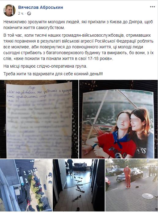 Двойное самоубийство в Днепре: парень и девушка выпрыгнули из окна «МОСТ-Сити», фото-6