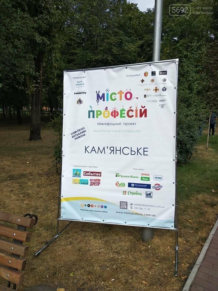 В центральном парке Каменского прошел фестиваль «Город профессий», фото-5