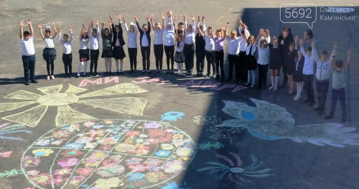 Дети – за мир: школьники каменского провели флешмоб, фото-2