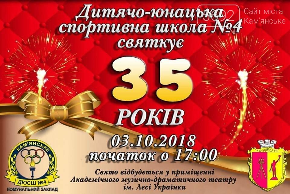 Каменская ДЮСШ №4 отметит юбилей, фото-2