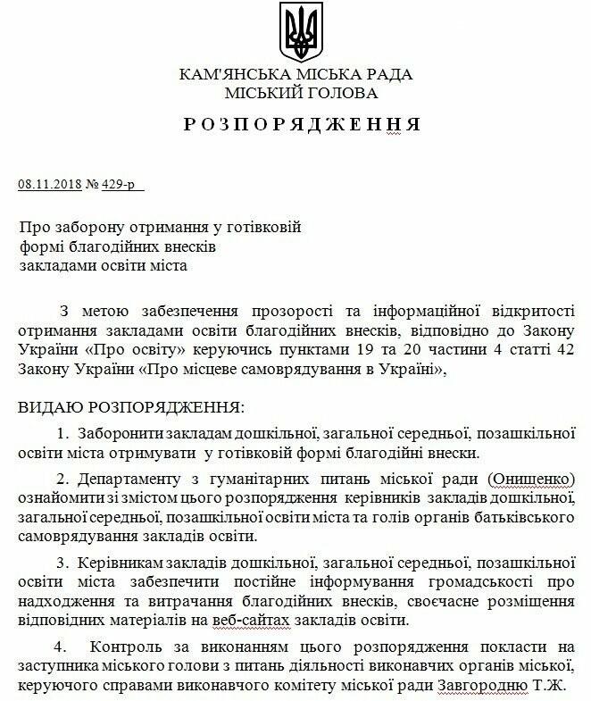 Мэр Каменского запретил учебным заведениям города брать взносы наличными, фото-1