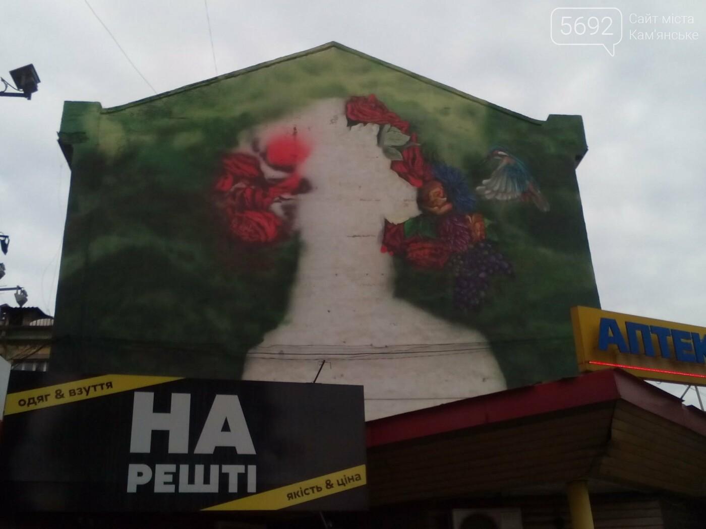 В центре Каменского появится мурал девушки-весны, фото-1