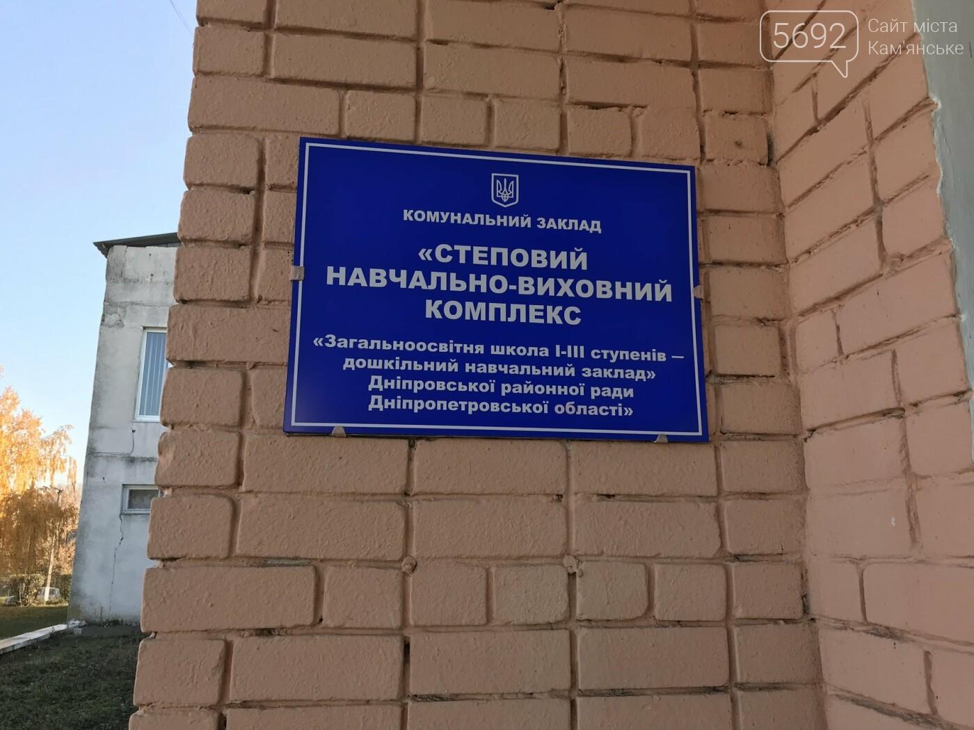 Что получит Каменское в случае присоединения: репортаж из Степового, фото-2