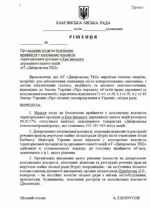 «Днепровскую ТЭЦ» приняли в коммунальную собственность Каменского, фото-1