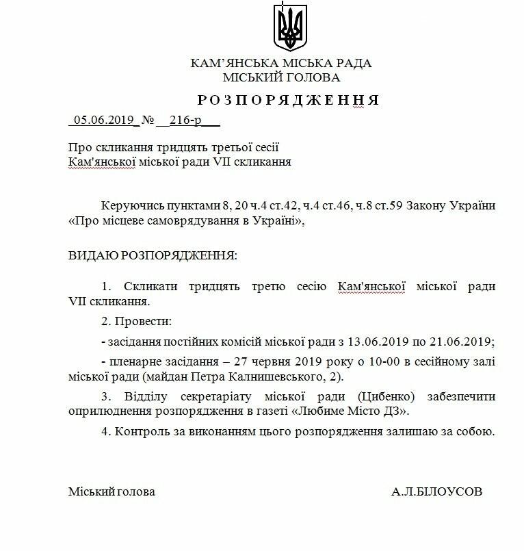 Депутаты Каменского соберутся на сессию, фото-1