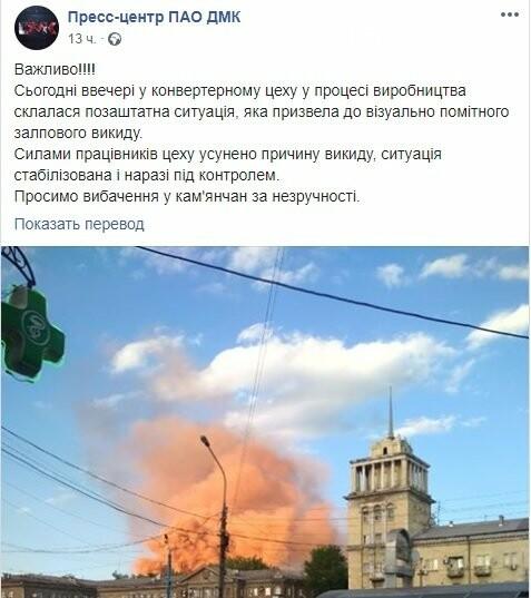 Залповый выброс на ДМК: у каменчан попросили прощения за неудобства, фото-1