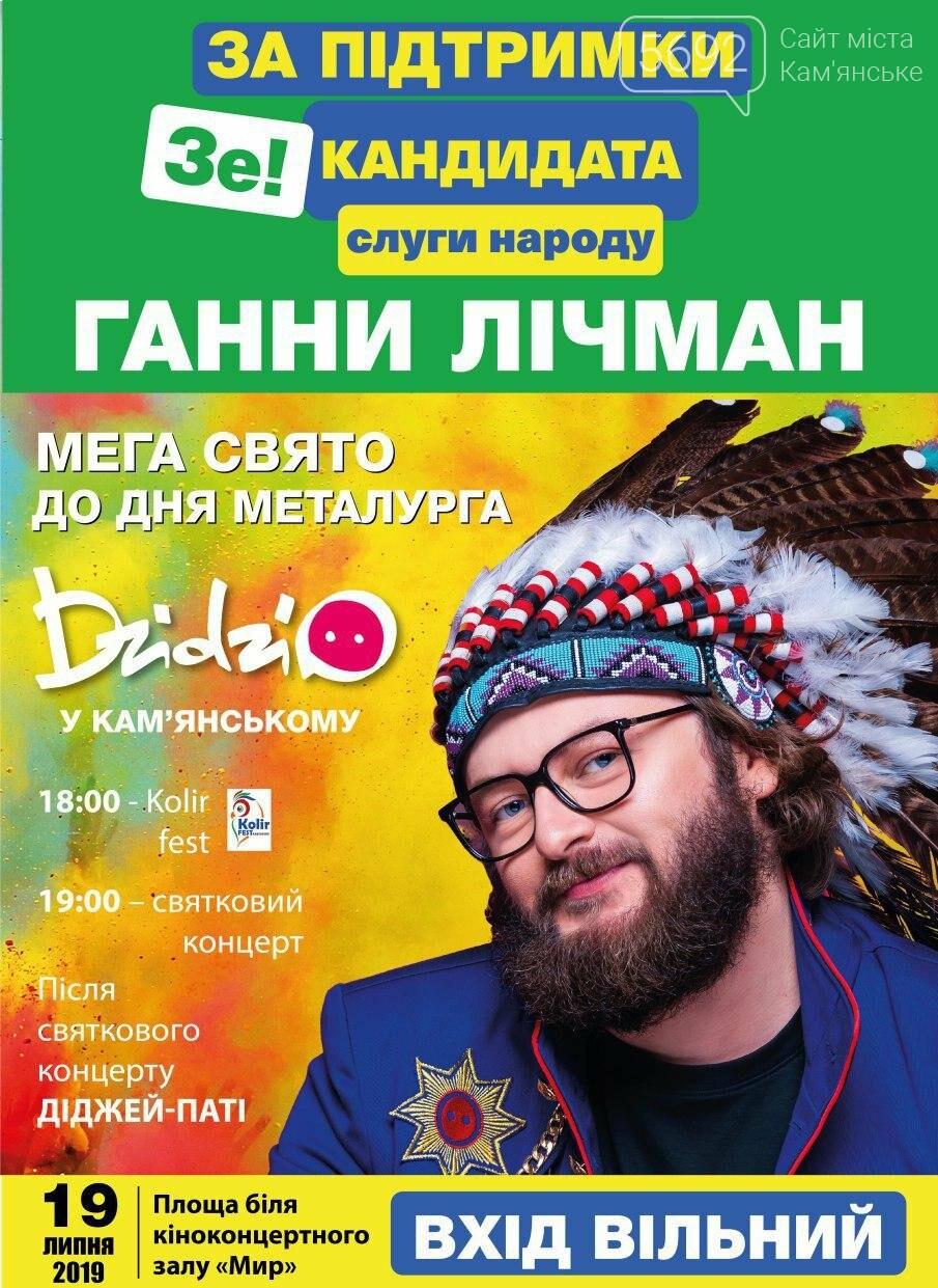 Ко Дню металлурга в Каменском пройдет концерт DZIDZIO и фестиваль красок, фото-1