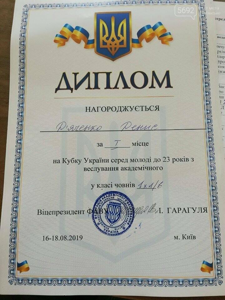 Каменские «академисты» стали чемпионами и призерами Кубка Украины, фото-10