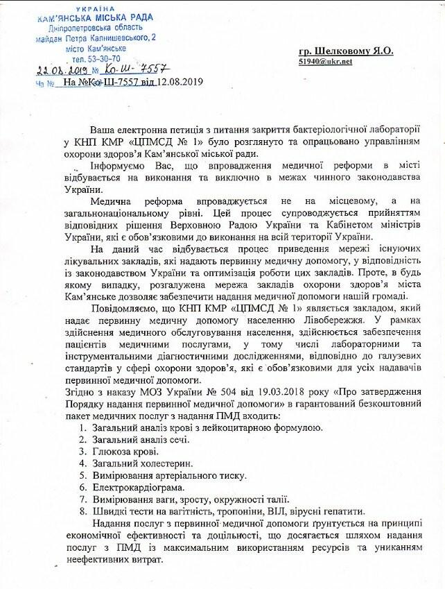 Закрытие баклаборатории на левобережье: власти Каменского ответили на петицию, фото-1