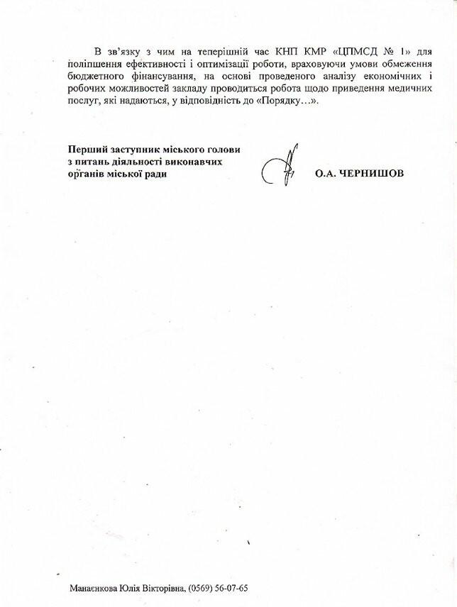 Закрытие баклаборатории на левобережье: власти Каменского ответили на петицию, фото-2