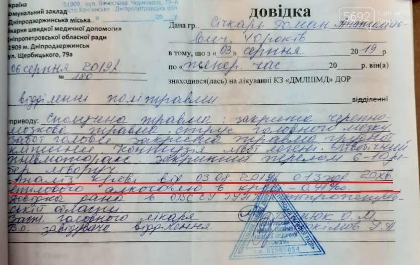 Заступился за девушек и оказался в СИЗО: под Каменским произошел конфликт с участием полицейского , фото-2