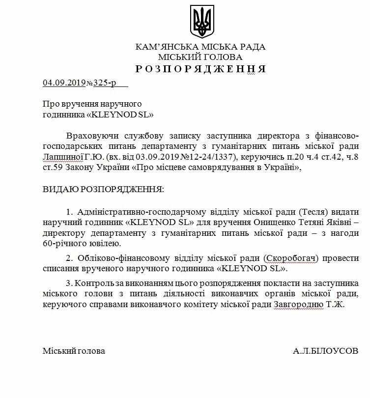 Директору каменского департамента по гуманитарным вопросам вручат часы по поводу юбилея, фото-1