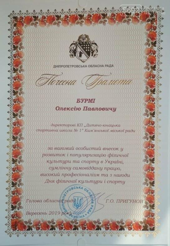 В ДнепрОГА наградили директора каменской ДЮСШ №1, фото-3