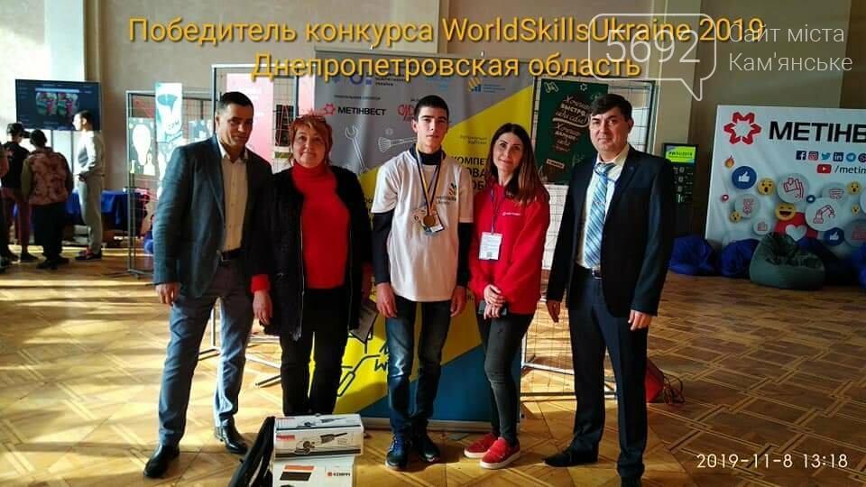 Каменчане победили в региональном этапе WorldSkills Ukraine, фото-5