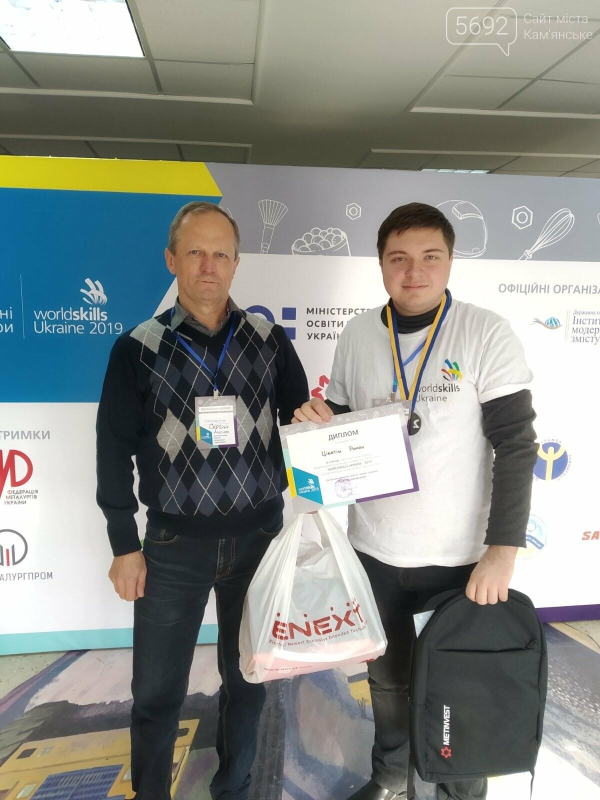 Каменчане победили в региональном этапе WorldSkills Ukraine, фото-7
