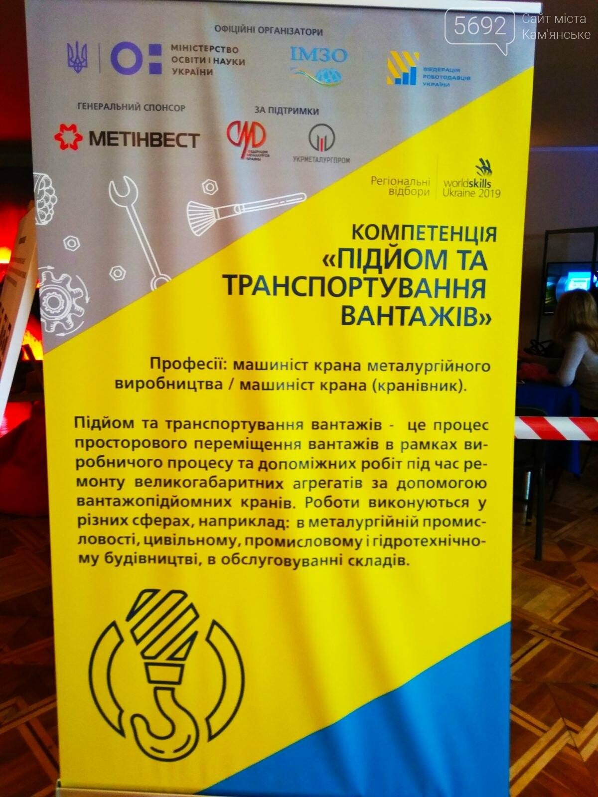 Каменчане победили в региональном этапе WorldSkills Ukraine, фото-10