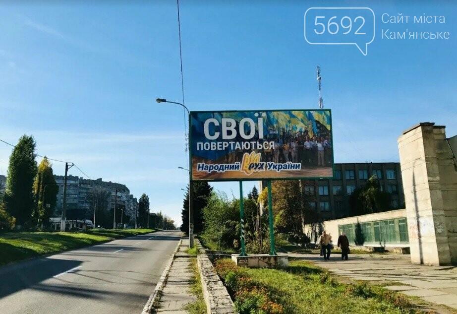 Реклама на билбордах в Каменском, фото-5