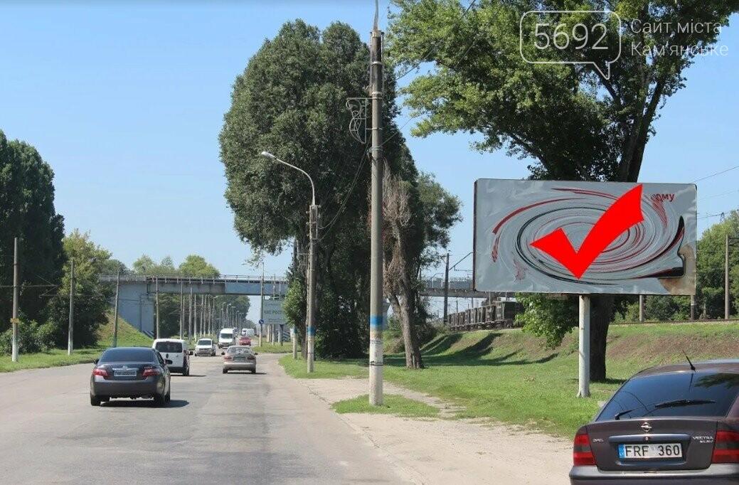 Реклама на билбордах в Каменском, фото-7